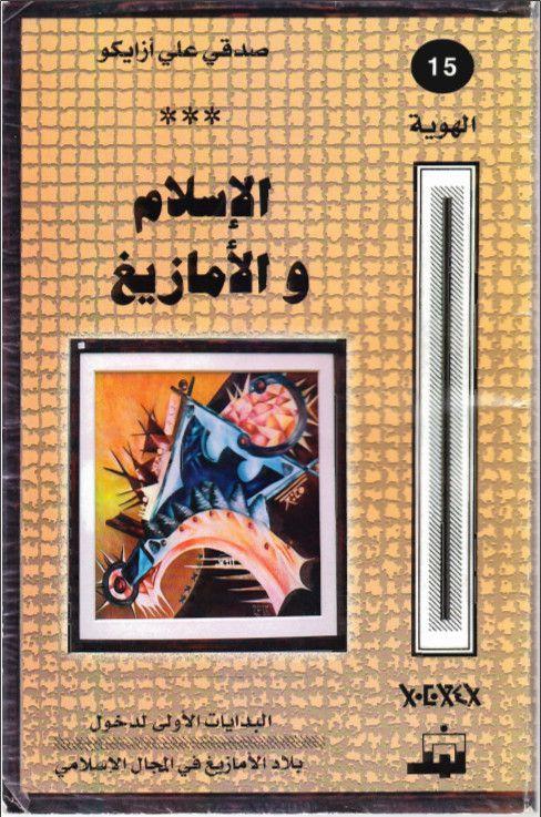 L'islam et les berbères: les premiers temps de l'invasion de l'Afrique du Nord par les Arabes, Ali Sidki Azaykou