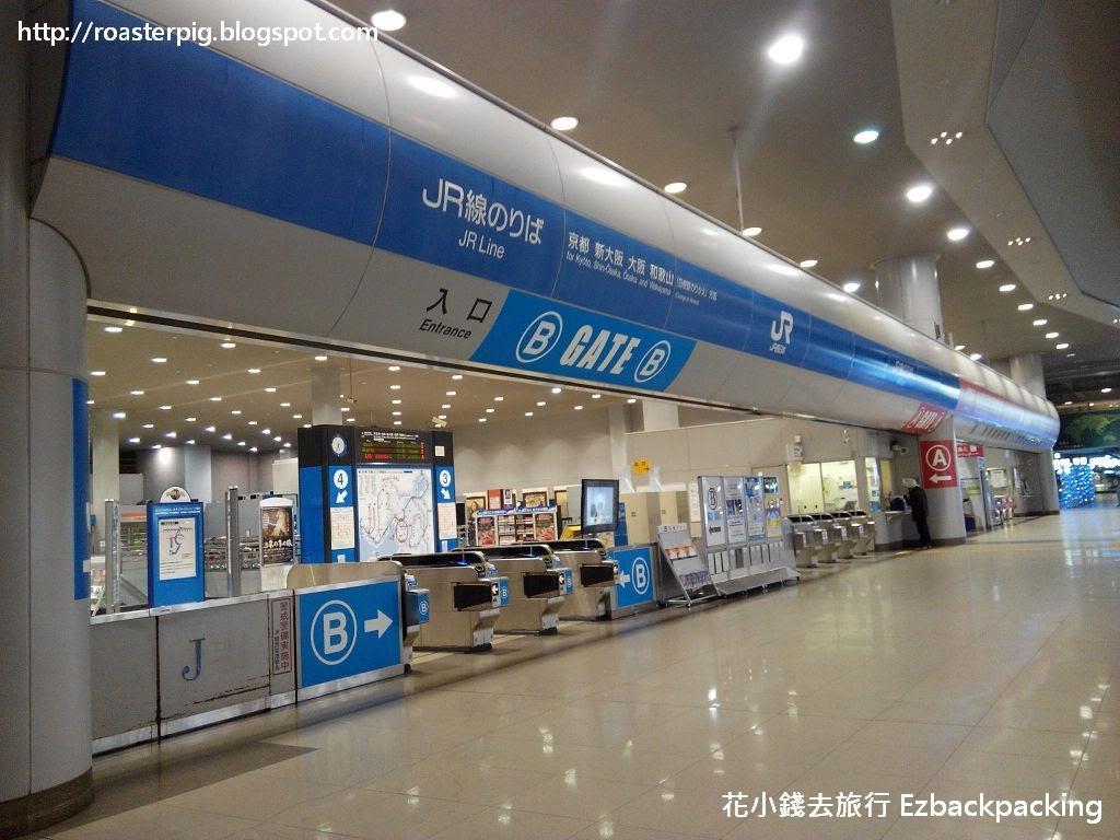 關西機場尾班車 JR篇 - 花小錢去旅行
