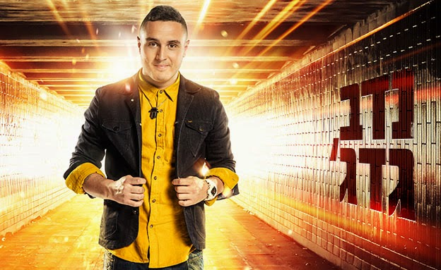 2015 Eurovision Song Contest - Nadav Guedj - Golden Boy israele