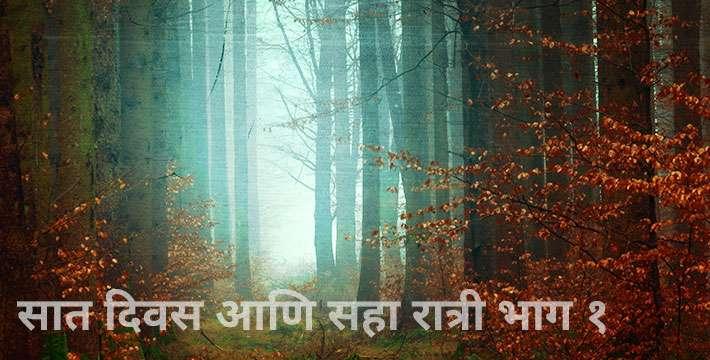 सात दिवस आणि सहा रात्री - भाग १ - मराठी कथा | Saat Diwas Aani Saha Ratri Part - 1 - Marathi Katha