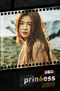 《Missing 9》特輯 完整戲劇介紹 人物介紹 人物關係