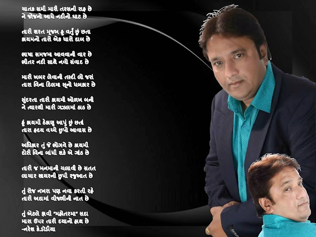 Chatak Sami Mari Taras NI Raah Che Gujarati Gazal By Naresh K. Dodia