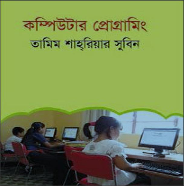 Computer Programming By Tamim Shariar Subin