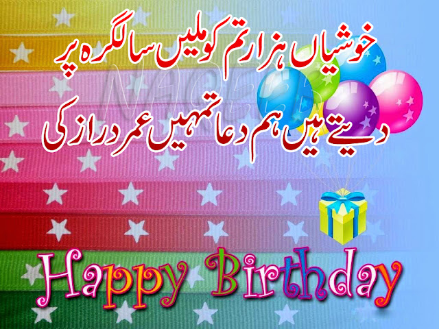 Remarkable 2 Line Urdu Poetry February 2017 Personalised Birthday Cards Paralily Jamesorg