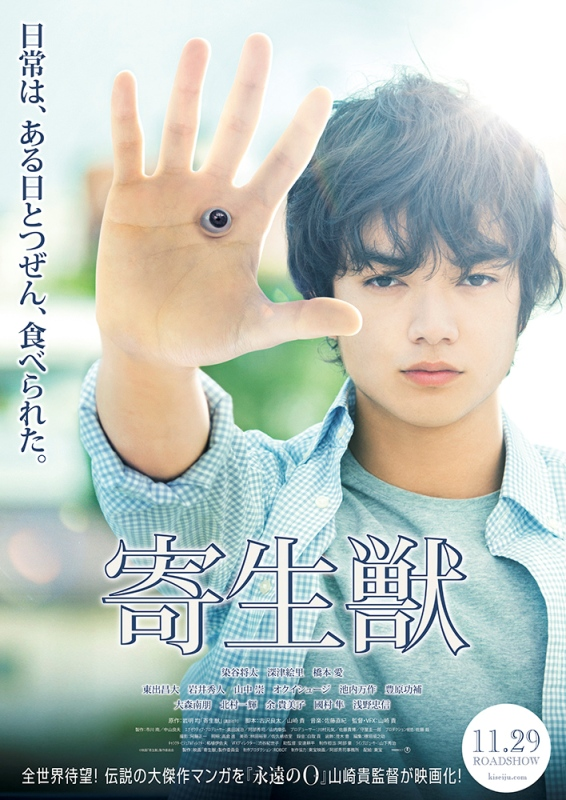 Sinopsis Film Jepang 2014: Parasyte Part 1 / Kiseiju / 獣