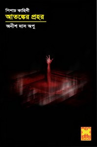 Atonker Prohar by Anish Das ebook