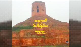 Baranathi Buddha Land