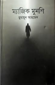 Bangla Book Magic Munsi by Humayun Ahmed