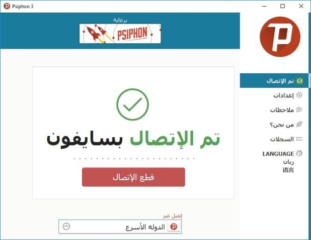 برنامج سايفون لحجب المواقع المحجوبة مجانا