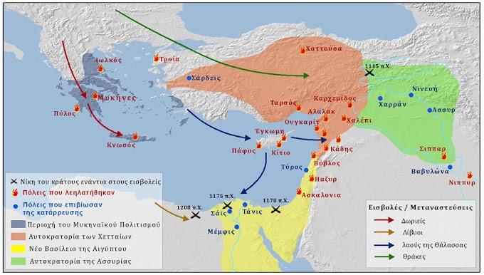 Αιγαίο και Μικρά Ασία κατά την Ύστερη Εποχή του Χαλκού: