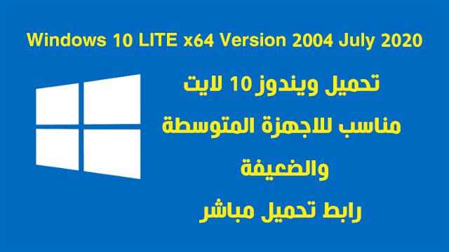 تحميل ويندوز 10لايت للاجهزة المتوسطة والضعيفة Windows 10 LITE x64 Version 2004 July 2020.