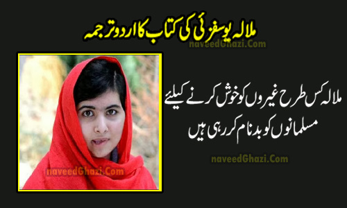 malala yousafzai book in pdf free download