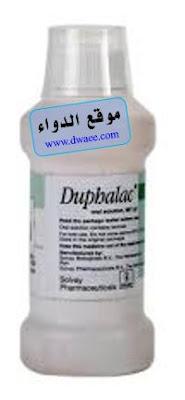 وفالاك شرب ملين Duphalac أفضل علاج للإمساك