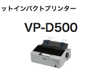 Epson VP-D500 ドライバ ダウンロード - Windows, Mac