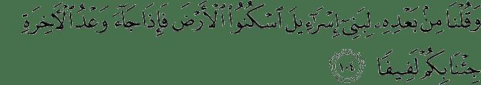 Surat Al Isra' Ayat 104