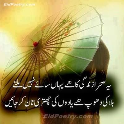 Yaad Poetry Yaad Shayari SMS Hindi Yaadein Shayari Sad Yaadein Shayari Urdu Yaadein Shayari