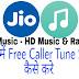 JioMusic से Jio Number पर Free Caller Tune कैसे लगाए