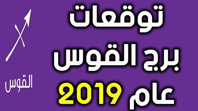 عالمي خائب الامل ماديسون توقعات برج القوس لشهر اوت 2019 Dsvdedommel Com
