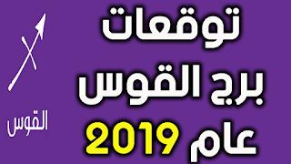 توقعات برج القوس عام 2019