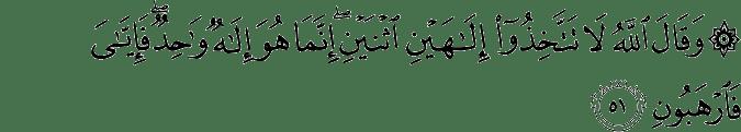 Surat An Nahl Ayat 51