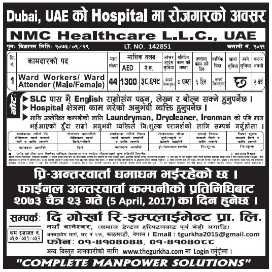 Jobs in Dubai for Nepali, Salary Rs 38,619