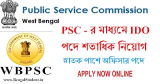 WBPSC LDO Recruitment 2019 - Apply Now for 118 of Industrial Development Officer