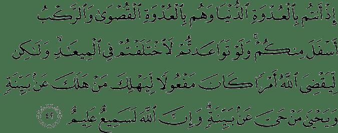 Surat Al Anfal Ayat 42
