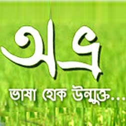 Bangla software bijoy 2007 dentalpriority.