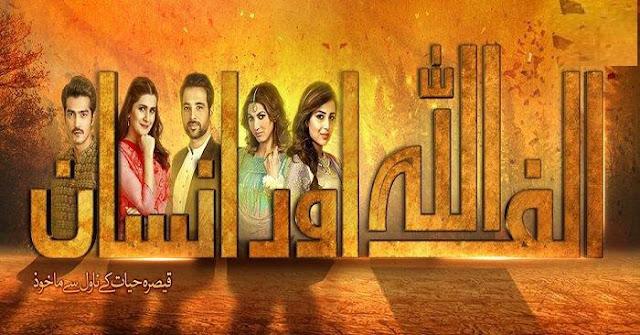 Download Free Popular Drama Online Alif Allah Aur Insaan – Ep # 21- Sep – 12 – 2017