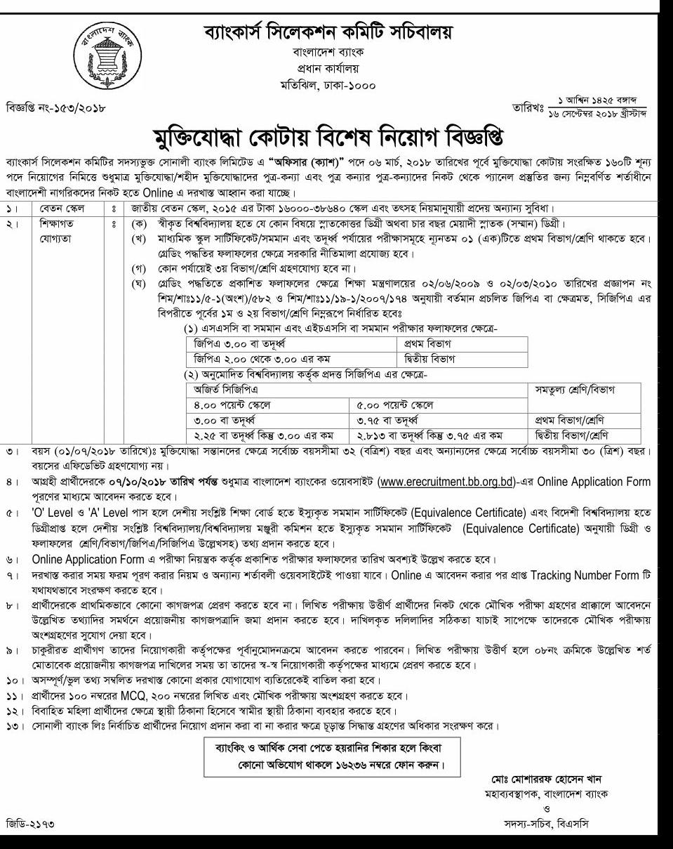 Bankers´Selection Committee Secretariat (BSCS) under Sonali Bank Ltd (SBL) Freedom Fighter Quota Senior Officer, Officer (Cash) and Officer Recruitment Circular 2018