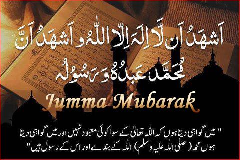 jumma mubarak ecards