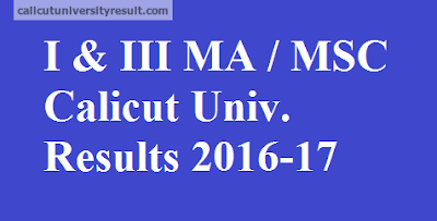 Calicut University 1st and 3rd Semester Result 2016-17