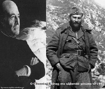 elytis.αλβανικό.μέτωπο.1941.S.Drekou.Aenai-EpAnastasi