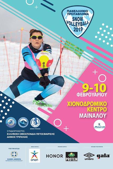2ο Πανελλήνιο Πρωτάθλημα Snow Volley στο χιονοδρομικό του Μαινάλου