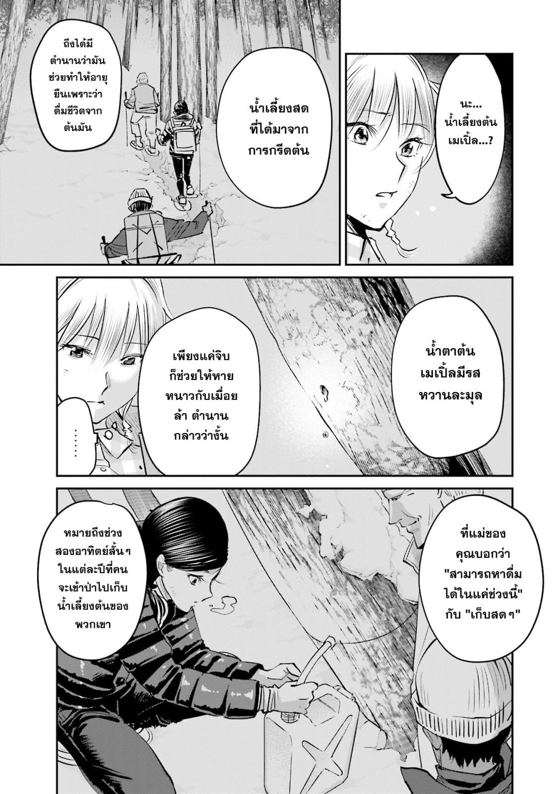 อ่านการ์ตูน Sleepy Barmaid ตอนที่ 8 หน้าที่ 18