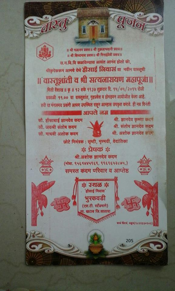 Wedding and jewellery griha pravesh invitation card in marathi housewarming invitation in marathi - Gruhapravesam gifts ideas ...