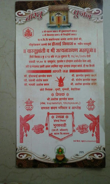 Wedding and Jewellery: Griha pravesh invitation card in ...
