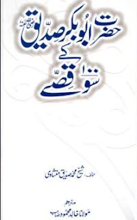 Hazrat Abu Bakar Saddique Key 100 Qisay