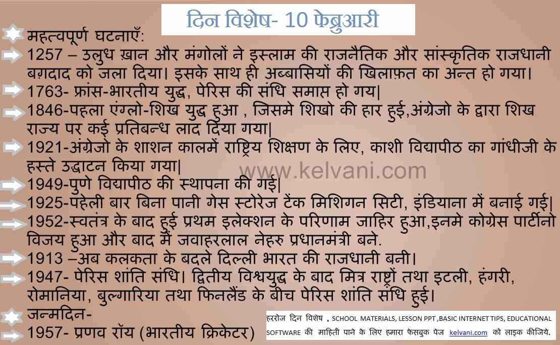 DIN VISHESH IN HINDI-THIS DAY IN HISTORY-10 FEBRUARY