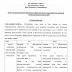 SSC Junior Engineer 2017 Corrigendum Notice PDF Download