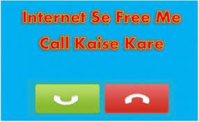 इन्टरनेट से free call कैसे करे