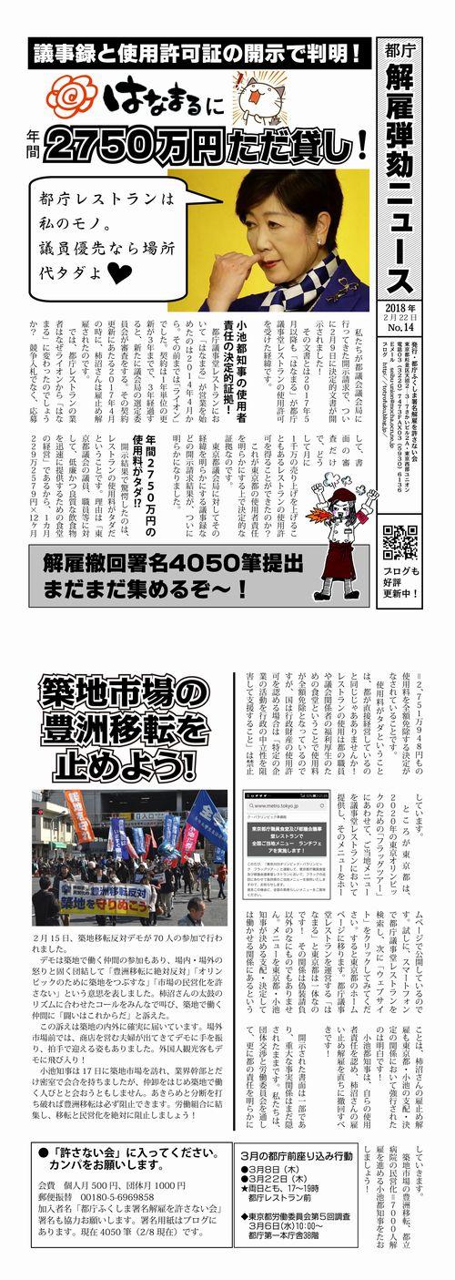 http://totyofuku.blog.jp/no14.pdf