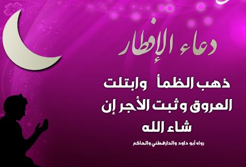 ايجي تاور دعاء الافطار في رمضان الصحيح صيغة دعاء الرسول عند الإفطار