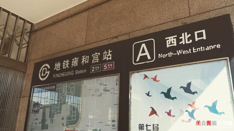 [中國大陸] 北京市/東城區【我與地坛The Corner】金屬工業風咖啡館 值得你去探索