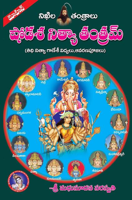 షోడశనిత్య తంత్రం |  Shodasanitya Tantram | షోడశనిత్య తంత్రం |  Shodasanitya Tantram | GRANTHANIDHI | MOHANPUBLICATIONS | bhaktipustakalu