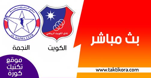 مشاهدة مباراة الكويت والنجمة بث مباشر 15-04-2019 كأس الإتحاد الآسيوي
