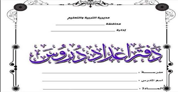 دفتر تحضير كامل لغة عربية للصف الأول الابتدائي المنهج الجديد 2019