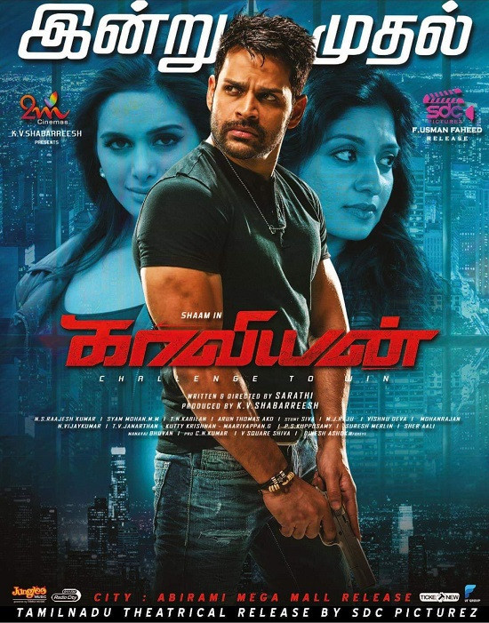 Kaaviyyan (2019) Tamil HDRip Download