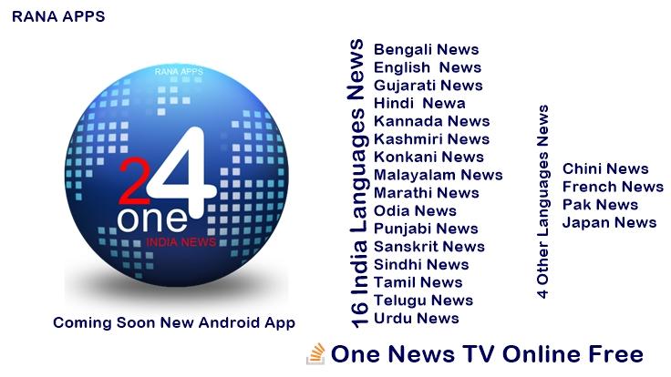 124 News Android App Coming Soon by Rana Apps ~ Rana Apps India