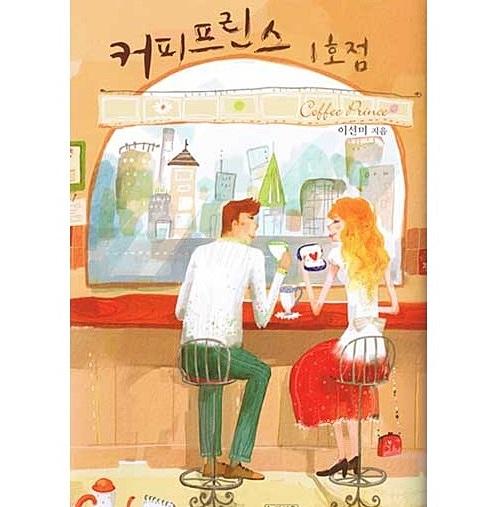 sinopsis novel coffee prince, read coffee prince novel, gambar novel coffee prince, penulis novel coffee prince – sunmi lee / lee sun-mi, coffee prince episod akhir, ending coffee prince drama - coffee prince last episode - coffee prince episode 17